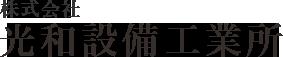 光和設備工業所 福島 水道 公共工事